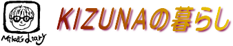KIZUNAの暮らし