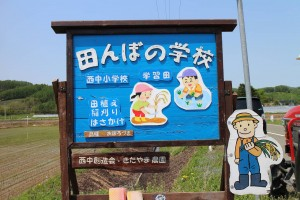 田んぼの学校看板
