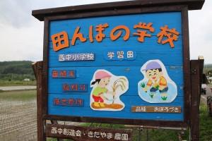 田んぼの学校